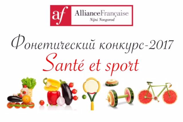 Конкурс по французскому языку 2017
